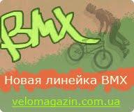 велосипеды BMX. Контакты